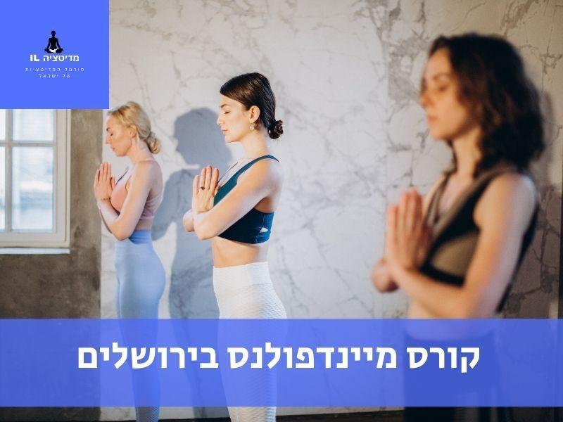 קורס מיינדפולנס בירושלים